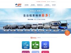 【前端作品】e-go租車 官方網站