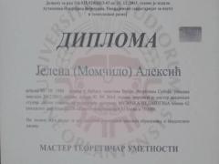 Диплома