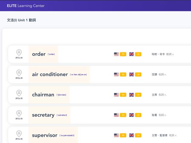 雲課程單字平台後端開發