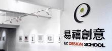 易禧創意科技股份有限公司 work environment photo