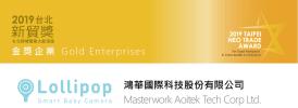 Masterwork Aoitek 鴻華國際科技股份有限公司 work environment photo