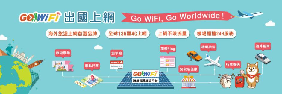 路遊數位股份有限公司 GoWiFi Taiwan