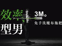 【OTV影片及Social Campaign】3M百利免手洗魔布拖把