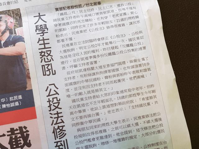 中國時報 7月8日 A2版《2020總統大選特別報導》大學生怒吼 公投法修到看嘸