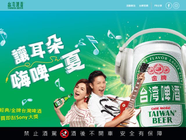 台灣啤酒 - 讓耳朵嗨啤一夏!