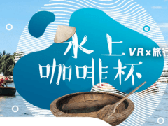 水上咖啡杯 旅遊體感VR