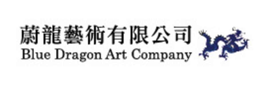 蔚龍藝術有限公司