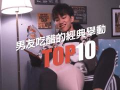 小短劇【TOP10】系列