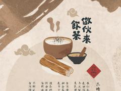 三時茶房 網站創作海報