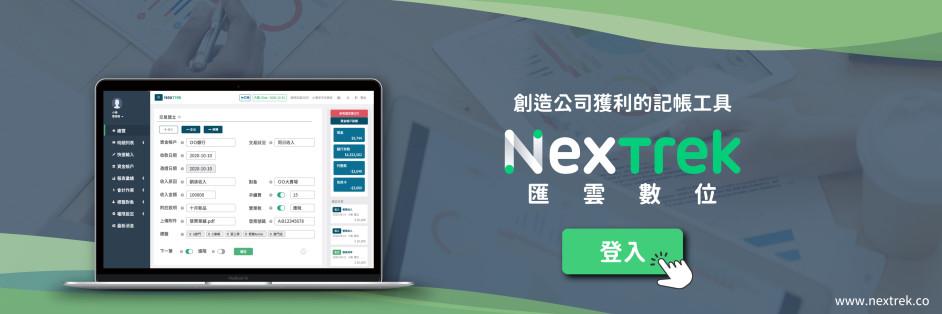 NexTrek匯雲數位