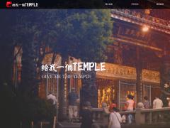 給我一個temple_職訓局團體分組專題