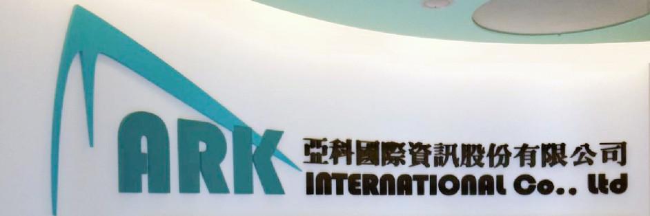 亞科國際資訊股份有限公司