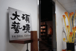 安鼎行銷藝術有限公司 work environment photo