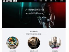 【前端作品】RWD-健身網站