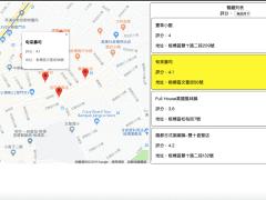Google Map API實作
