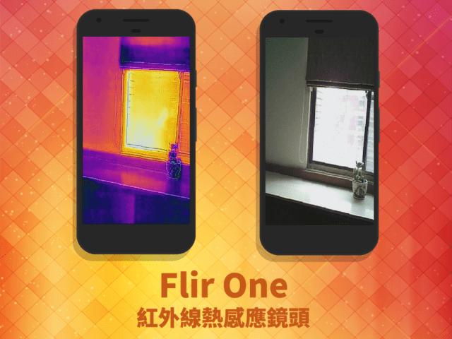 Flir One熱像儀Android SDK開發