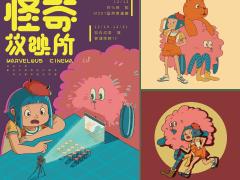 2018大三系展主視覺設計
