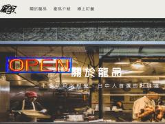 龍品快餐店-線上訂購系統