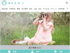 WUZ屋子-網站行銷企劃