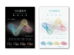 108 資訊月海報徵選 - 解密未來