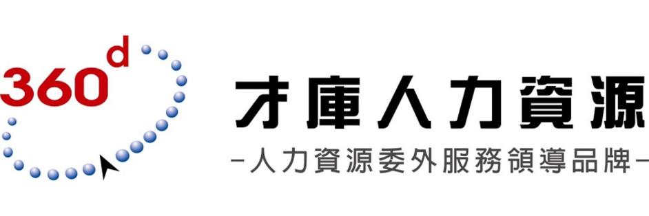 才庫人力資源顧問股份有限公司