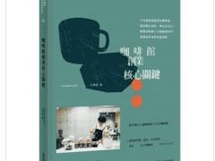 【書籍企劃、撰寫】咖啡館創業核心關鍵