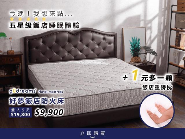 一頁式設計床墊