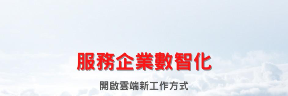 台灣用友資訊軟體有限公司 Yonyou Taiwan