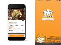2014 GOMAJIAPP-UIUX