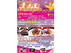【平面設計】兒童餐廳活動平面設計
