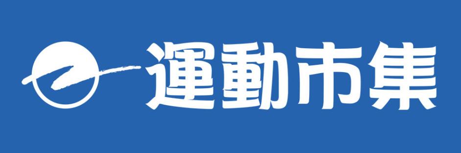 運動市集_新時代電商股份有限公司
