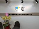 eftPay香港商易付達(亞洲)有限公司台灣分公司 work environment photo