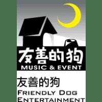 友善的狗文化活動股份有限公司 logo