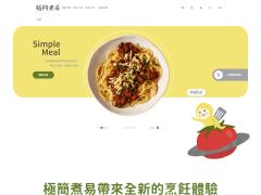 食材配送店商平台