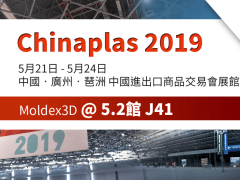 【Project Owner】展覽規劃與執行 Chinaplas 2018~2020