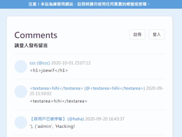 PHP 留言板實戰