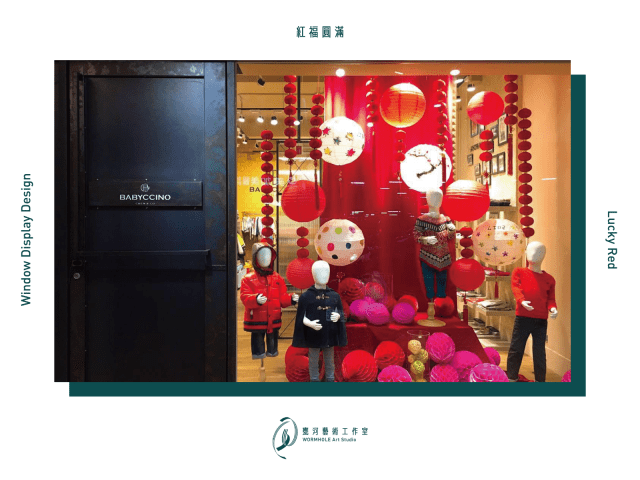 櫥窗設計-Lucky Red 紅福圓滿