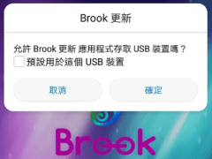Brook Firmware Upgrade (Android app)