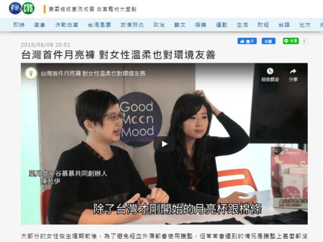 台灣首件月亮褲 對女性溫柔也對環境友善