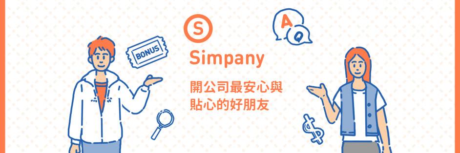 Simpany 簡單開公司