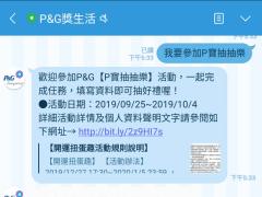 P&G Line BC 發票活動