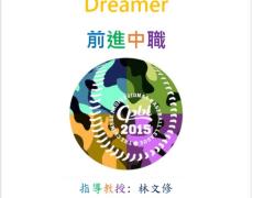 CPBL Dreamer 前進中職
