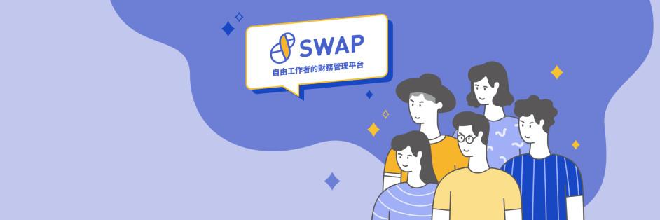 SWAP 自由工作者財務管理平台(優市股份有限公司)