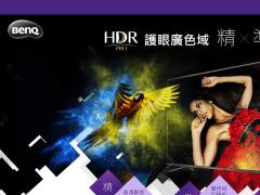 BenQ 4K HDR護眼廣色域大型液晶