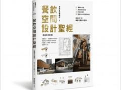 【書籍企劃、編輯】餐飲空間設計聖經