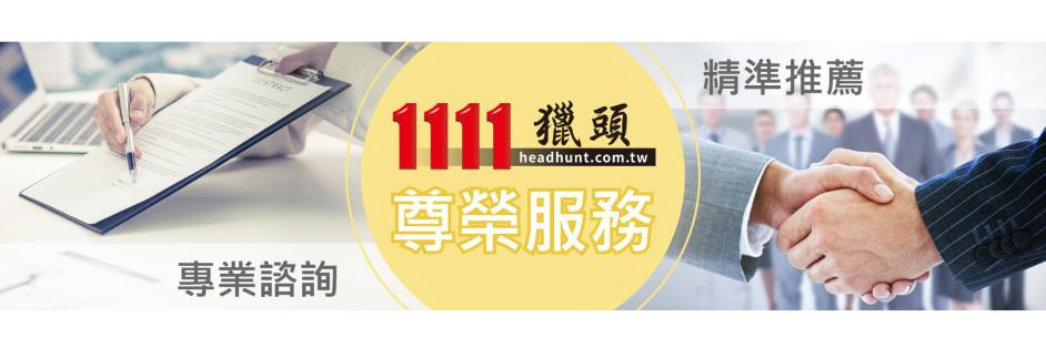 1111高階獵頭顧問中心