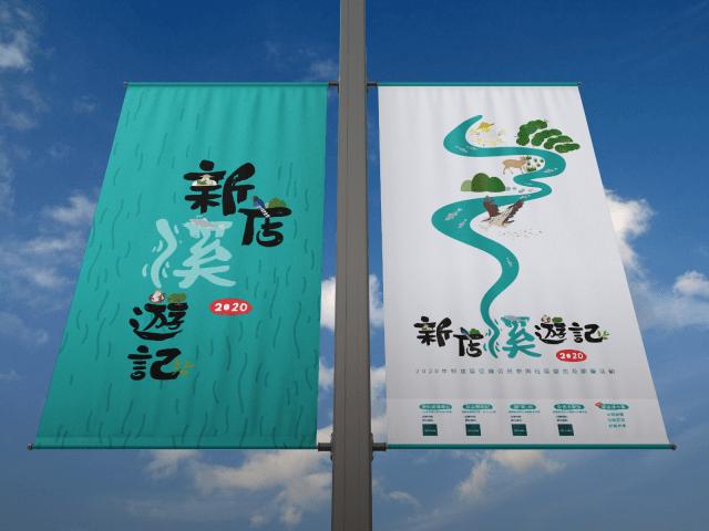 2020新店溪遊記專案主視覺