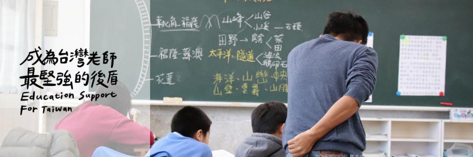 社團法人中華民國瑩光教育協會