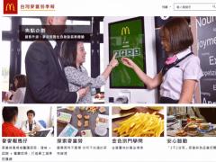 台灣麥當勞第一個電子報-麥當勞季報