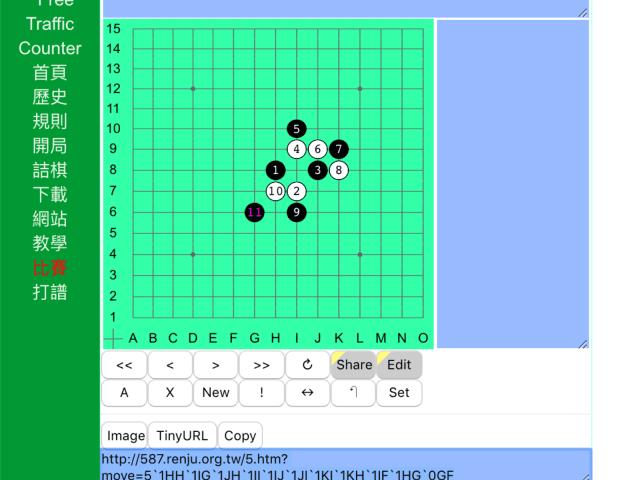 五子棋棋局分享